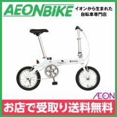 折りたたみ 自転車 ルノー RENAULT 14インチ 軽量折りたたみ自転車 LIGHT 8 AL-FDB140 ホワイト 14型 変速なし お店受取り限定