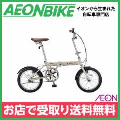 折りたたみ 自転車 キャプテンスタッグ 16インチ AL-FDB161 ラテ 16型 変速なし CAPTAIN STAG お店受取り限定