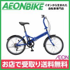 折りたたみ 自転車 キャプテンスタッグ ライヤー FDB206 ブルー 20型 外装6段変速 CAPTAIN STAG お店受取り限定