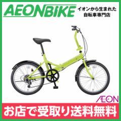 折りたたみ 自転車 キャプテンスタッグ ライヤー FDB206 グリーン 20型 外装6段変速 CAPTAIN STAG お店受取り限定