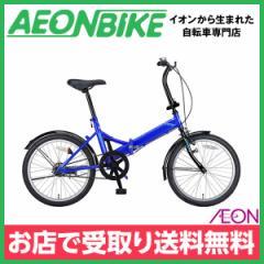 折りたたみ 自転車 キャプテンスタッグ クエント FDB201 ブルー 20型 変速なし CAPTAIN STAG お店受取り限定