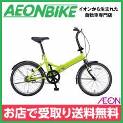 折りたたみ 自転車 キャプテンスタッグ クエント FDB201 グリーン 20型 変速なし CAPTAIN STAG お店受取り限定