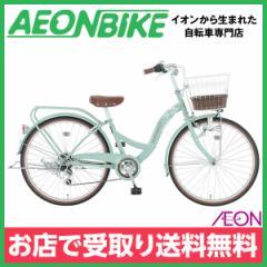 子供用 自転車 26インチ マハロ・エル シーグリーン 26型 外装6段変速 お店受取り限定