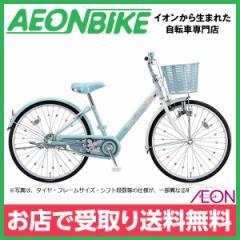 子供用 自転車 ブリヂストン (BRIDGESTONE) 20インチ エコパル ブルー 20型 変速なし お店受取り限定