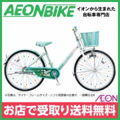 子供用 自転車 ブリヂストン (BRIDGESTONE) 24インチ エコパル ミント 24型 変速なし お店受取り限定