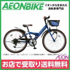 子供用 自転車 ブリヂストン (BRIDGESTONE) 24インチ エクスプレスジュニア ブルー 24型 外装6段変速 お店受取り限定