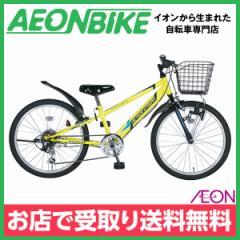 子供用 自転車 20インチ メテオストリームD ライムイエロー 20型 6段変速 お店受取り限定