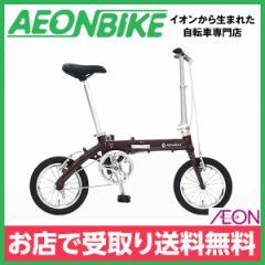 折りたたみ 自転車 ルノー (RENAULT) 14インチ LIGHT 8 (ライト 8 AL140) モカブラウン 14型 変速なし お店受取り限定