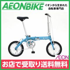 折りたたみ 自転車 ルノー (RENAULT) 14インチ LIGHT 8 (ライト 8 AL140) ラグーンブルー 14型 変速なし お店受取り限定