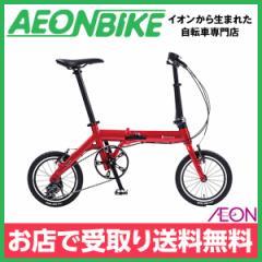 折りたたみ 自転車 ルノー (RENAULT) 14インチ ULTRA LIGHT 7 TRIPLE レッド 14型 外装3段変速 お店受取り限定