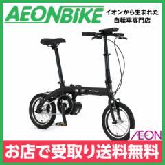 電動 アシスト 自転車 ULTRA LIGHT E-BIKE TRANS MOBILLY 14インチ 折りたたみ ブラック 14型 変速なし お店受取り限定