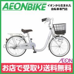 マルキン自転車 20インチ ヒヨリ アルミフレーム 201-K シルバー 20型 変速なし お店受取り限定