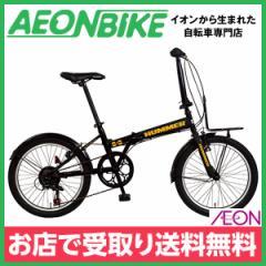 折りたたみ 自転車 HUMMER ハマー 20インチ FDB207-TANK ブラック 20型 外装7段変速 お店受取り限定
