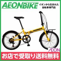 折りたたみ 自転車 HUMMER ハマー 20インチ FDB207-TANK イエロー 20型 外装7段変速 お店受取り限定