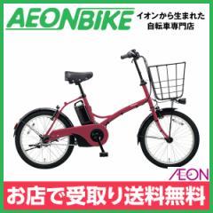 電動 アシスト 自転車 パナソニック (Panasonic) グリッター マットルージュ 内装3段変速 20型 BE-ELGL033R2 お店受取り限定
