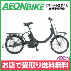電動 アシスト 自転車 パナソニック (Panasonic) SW イオン限定モデル マットジェットブラック BE-2ELSW01B 変速なし 20型 お店受取り限