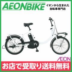 電動 アシスト 自転車 パナソニック (Panasonic) SW イオン限定モデル アクティブホワイト BE-2ELSW01F 変速なし 20型 お店受取り限定