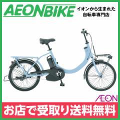 電動 アシスト 自転車 パナソニック (Panasonic) SW イオン限定モデル マットブルーグレー BE-2ELSW01V 変速なし 20型 お店受取り限定