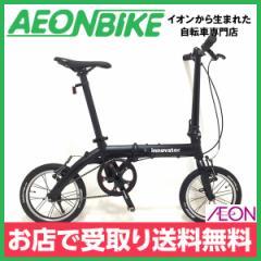 折りたたみ 自転車 イノベーター (innovator) 14インチ フォールディングバイク ブラック 変速なし 14型 お店受取り限定