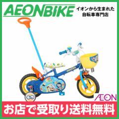 子供用 自転車 幼児車 エムアンドエム (M&M) ミニオンズ 12D ブルー 変速なし 12型 お店受取り限定