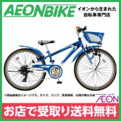 子供用 自転車 ブリヂストン 20インチ クロスファイヤージュニア ブルー&ホワイト 20型 CFJ06 外装6段変速 お店受取り限定