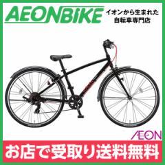 子供用 自転車 ブリヂストン (BRIDGESTONE) 26インチ シュライン E.Xブラック 外装7段変速 26型 SHL67 お店受取り限定