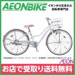 子供用 自転車 ブリヂストン (BRIDGESTONE) 24インチ ワイルドベリー パールシュガー 外装6段変速 24型 WB466 お店受取り限定