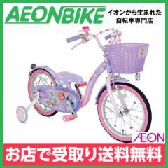 子供用 自転車 幼児車 アイデス ソフィア&スカイ 18 パープルピンク 変速なし 18型 お店受取り限定