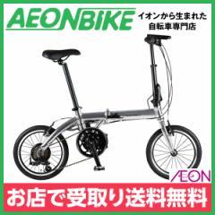 折りたたみ 自転車 ULTRA LIGHT E-BIKE トランスモバイリー AL-FDB166E シルバー 外装6段変速 16型 92203-0999 お店受取り限定