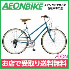 クロスバイク アウローラ (AURULA) SG-1-A ブルー 外装6段変速 700C お店受取り限定