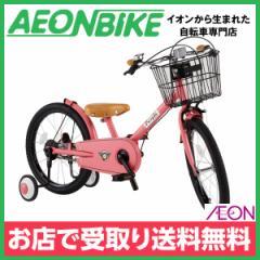 子供用 自転車 幼児車 ピープル (People) 共伸びサイクル ブルーミングピンク 変速なし 18型 お店受取り限定