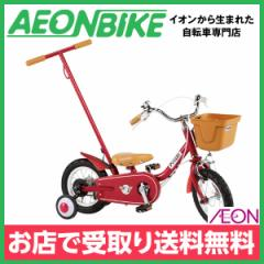子供用 自転車 幼児車 ピープル (People) いきなり自転車 スカーレット 変速なし 12型 お店受取り限定