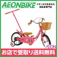 子供用 自転車 幼児車 ピープル (People) いきなり自転車 ブルーミングラズベリー 変速なし 14型 お店受取り限定