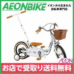 子供用 自転車 幼児車 ピープル (People) いきなり自転車 プレミアムホワイト 変速なし 14型 お店受取り限定