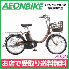 電動 アシスト 自転車 ブリヂストン アシスタユニ プレミア A2PC38 M.Xピンクゴールド 20インチ 3P80PC0 内装3段変速 BRIDGESTONE お店受