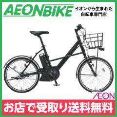 電動 アシスト 自転車 ブリヂストン RealStream mini RS2C38 T.クロツヤケシ 内装3段変速 20インチ 3P812A0 お店受取り限定