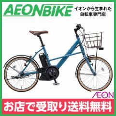 電動 アシスト 自転車 ブリヂストン RealStream mini RS2C38 E.ストーンブルー 内装3段変速 20インチ 3P812C0 お店受取り限定