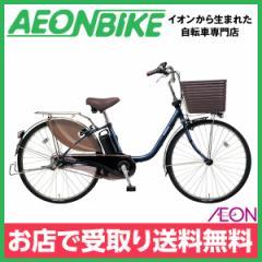 電動 アシスト 自転車 パナソニック (Panasonic) ビビ・DX 2019年モデル USブルー BE-ELD635V 26型 内装3段変速 お店受取り限定
