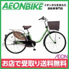 電動 アシスト 自転車 パナソニック (Panasonic) ビビ・DX 2019年モデル アップルグリーン BE-ELD635G2 26型 内装3段変速 お店受取り限定