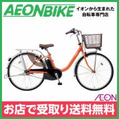 電動 アシスト 自転車 パナソニック (Panasonic) ビビ・L 2019年モデル ラセットオレンジ BE-ELL63K 26型 内装3段変速 お店受取り限定