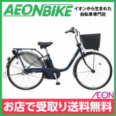 電動 アシスト 自転車 パナソニック (Panasonic) ビビ・EX 2019年モデル マットネイビー BE-ELE435V 24型 内装3段変速 お店受取り限定