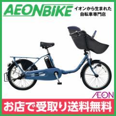 電動 アシスト 自転車 子供乗せ パナソニック ギュット・クルーム・DX 2019年モデル グレイッシュレディブルー BE-ELFD03V2 20型 お店受