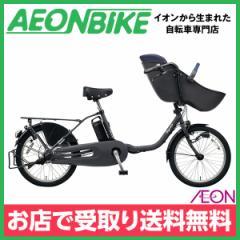 電動 アシスト 自転車 子供乗せ パナソニック ギュット・クルーム・DX 2019年モデル マットディープグレー BE-ELFD03N 20型 内装3段変速