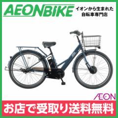 ポイント5倍!電動 アシスト 自転車 ネオサージュ e イオン限定 ネイビー 内装3段変速 27型 お店受取り限定