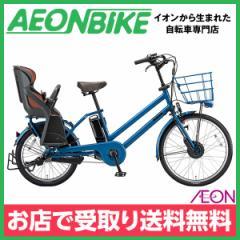 電動 アシスト 自転車 子供乗せ ブリヂストン bikke GRI DD 2019年モデル E.Xリバーブルー BG0B49 前24/後20型 内装3段変速 お店受取り限