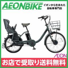 電動 アシスト 自転車 子供乗せ ブリヂストン ビッケ モブ dd 2019年モデル E.XBKダークグレー BM0B49 bikke MOB bb 前24/後20型 内装3段