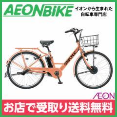 電動 アシスト 自転車 ブリヂストン ステップクルーズe 2019年モデル ST6B49 E.Xサニーピンク 3P90UE0 26型 3段変速 お店受取り限定