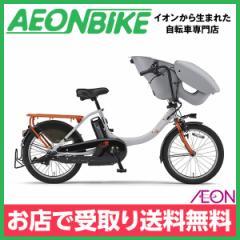 電動 アシスト 自転車 子供乗せ ヤマハ PAS Kiss mini un 2019年モデル グレー/オレンジ PA20KXL パス キッス ミニ アン 20型 内装3段変