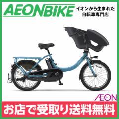 電動 アシスト 自転車 子供乗せ ヤマハ PAS Kiss mini un 2019年モデル アクアシアン PA20KXL パス キッス ミニ アン 20型 内装3段変速