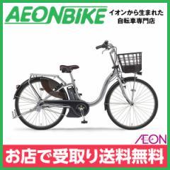 電動 アシスト 自転車 ヤマハ PAS ウィズ With 2019年モデル ピュアシルバー 24型 PA24W 内装3段変速 お店受取り限定